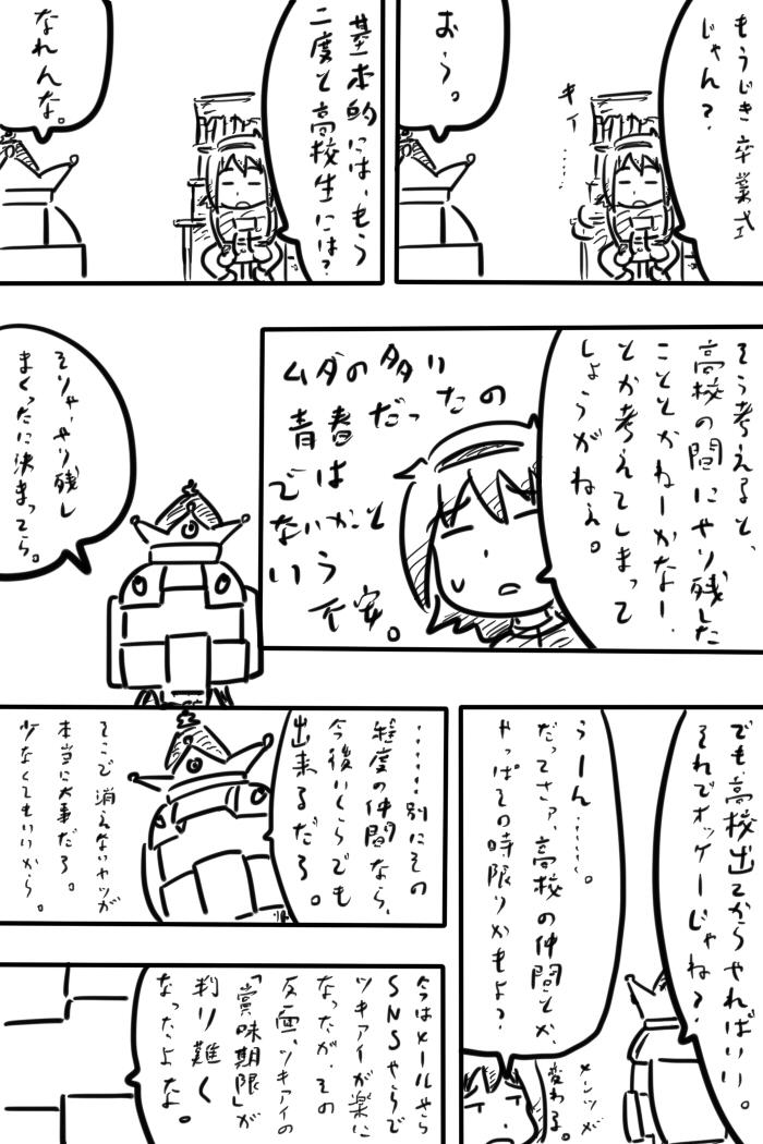 oresuke032_02.jpg