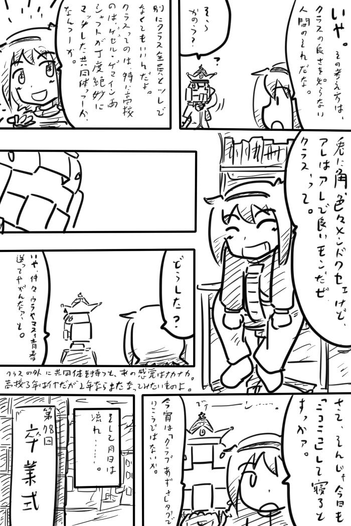 oresuke032_03.jpg