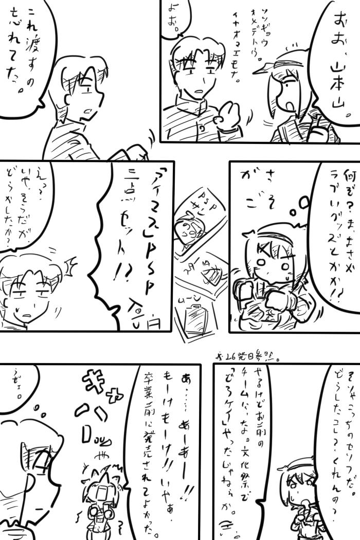 oresuke032_05.jpg