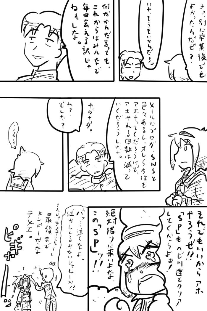oresuke032_06.jpg