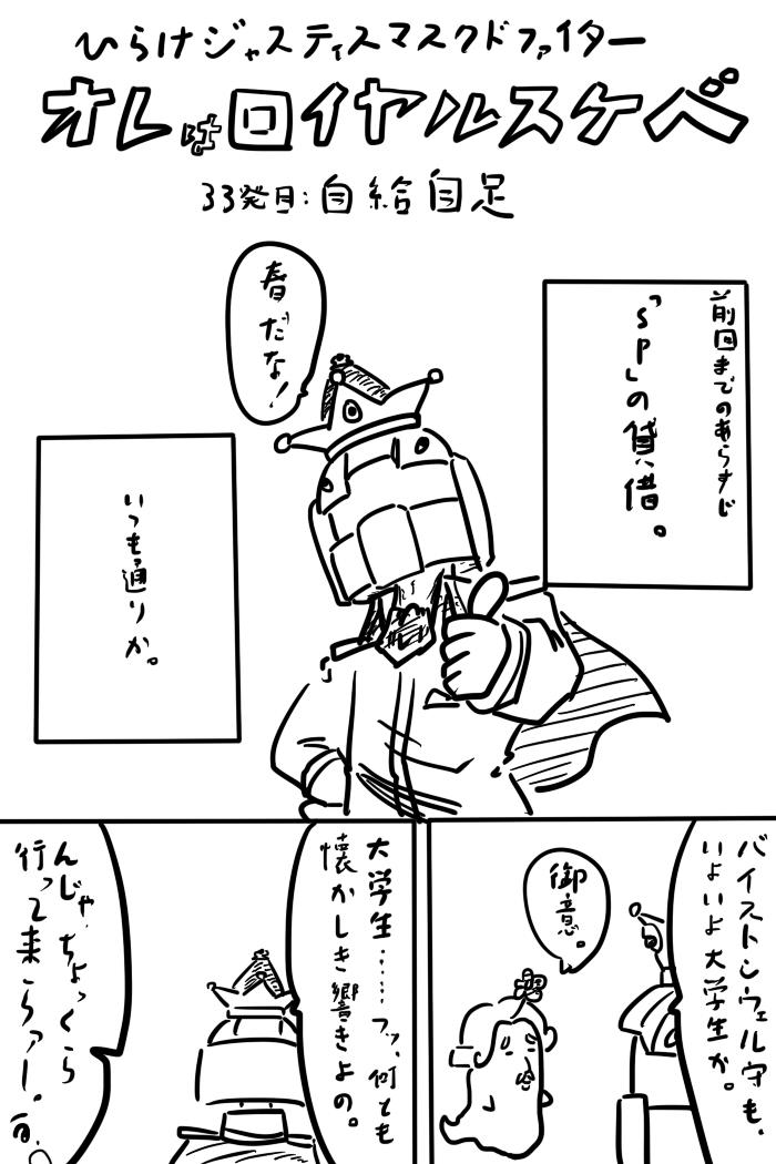 oresuke033_01.jpg