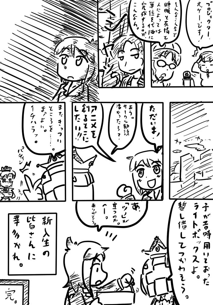 oresuke033_07.jpg
