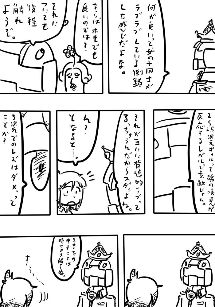 oresuke034_02.jpg