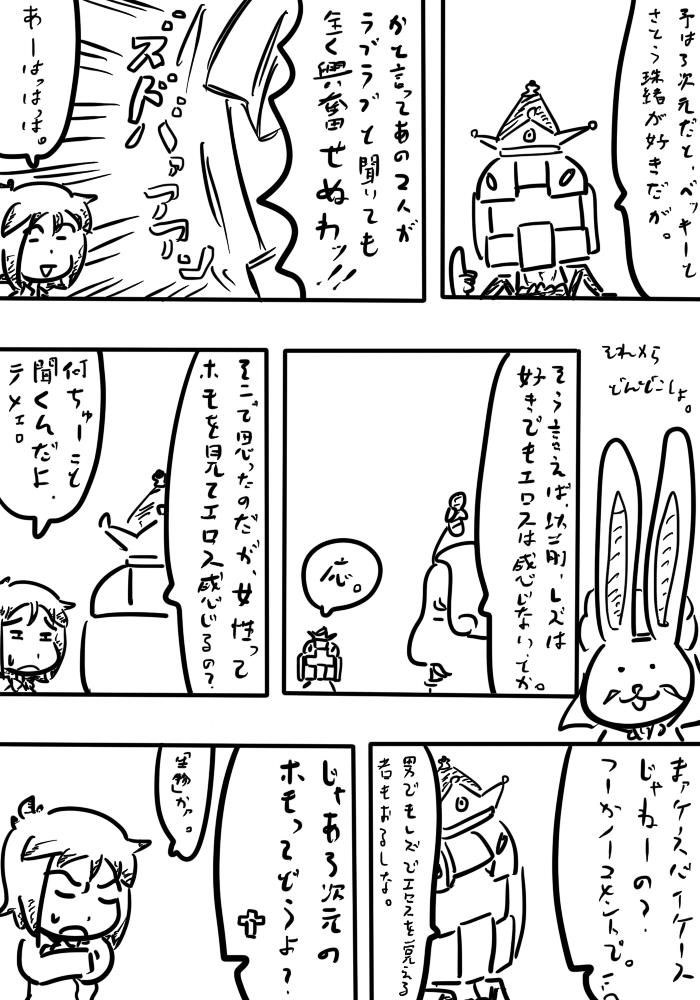 oresuke034_03.jpg