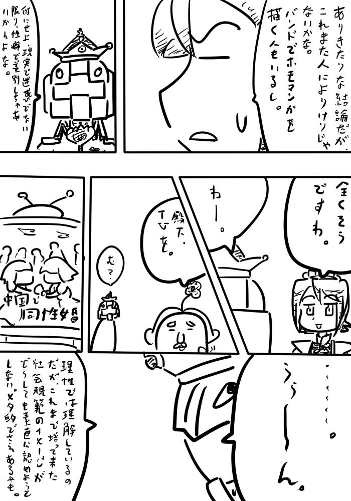 oresuke034_04.jpg