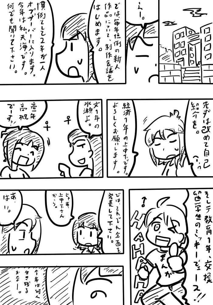 oresuke035_02.jpg