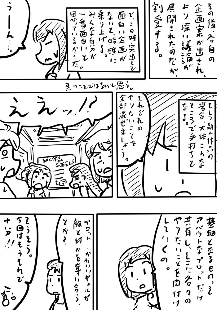 oresuke035_03.jpg