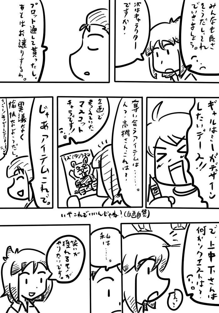 oresuke035_04.jpg