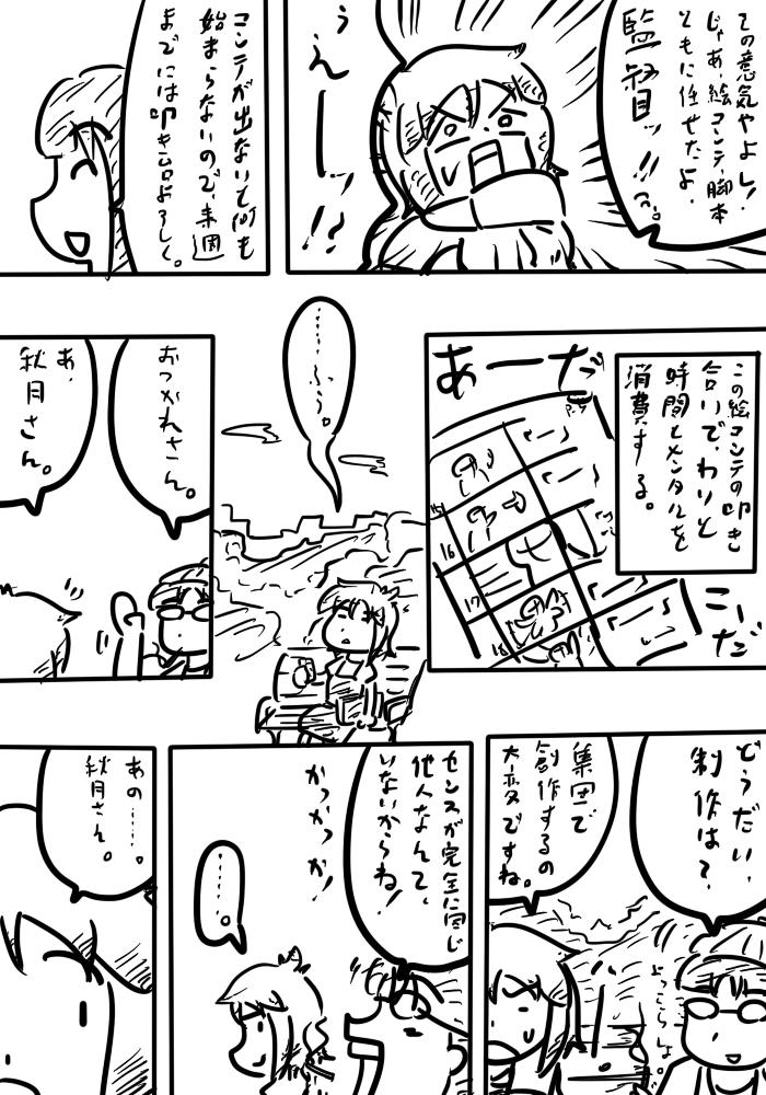 oresuke035_05.jpg