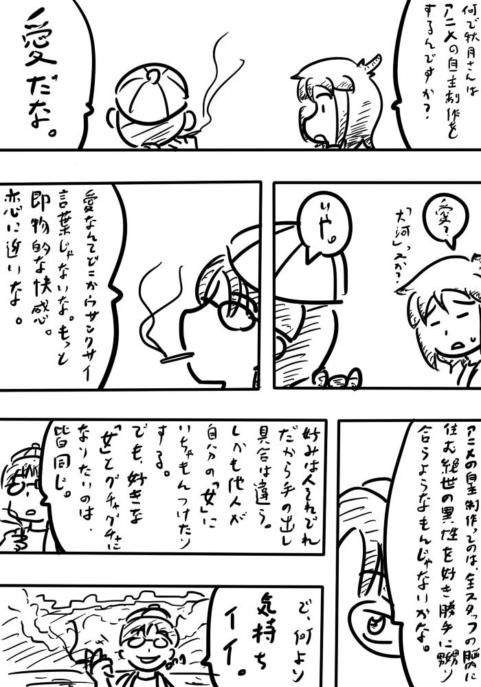 oresuke035_06.jpg
