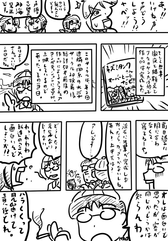 oresuke035_08.jpg