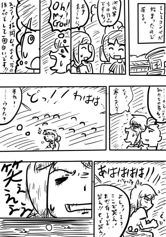 oresuke035_09.jpg