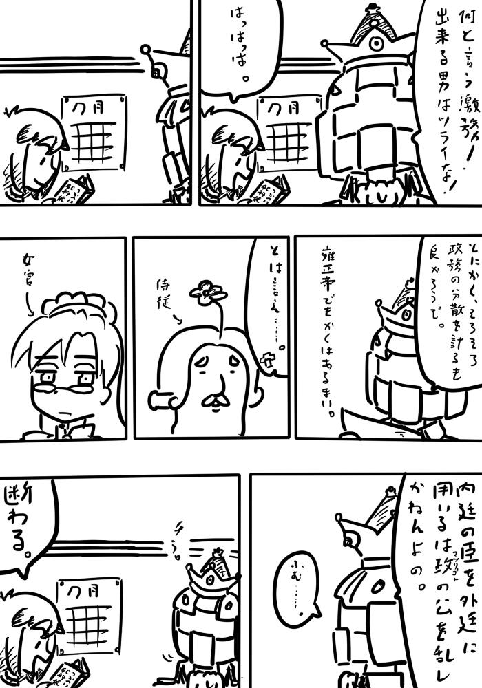 oresuke036_03.jpg