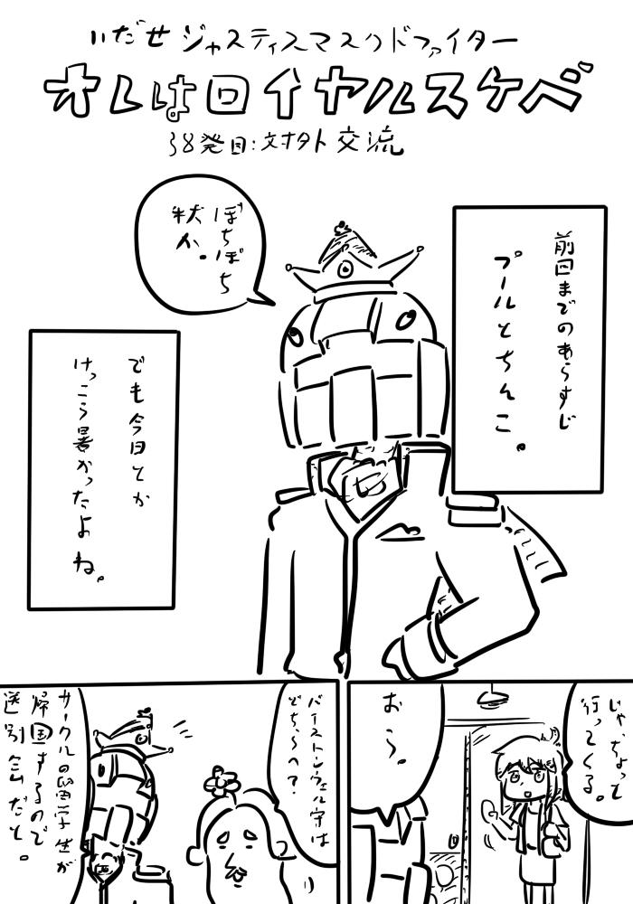 oresuke038_01.jpg