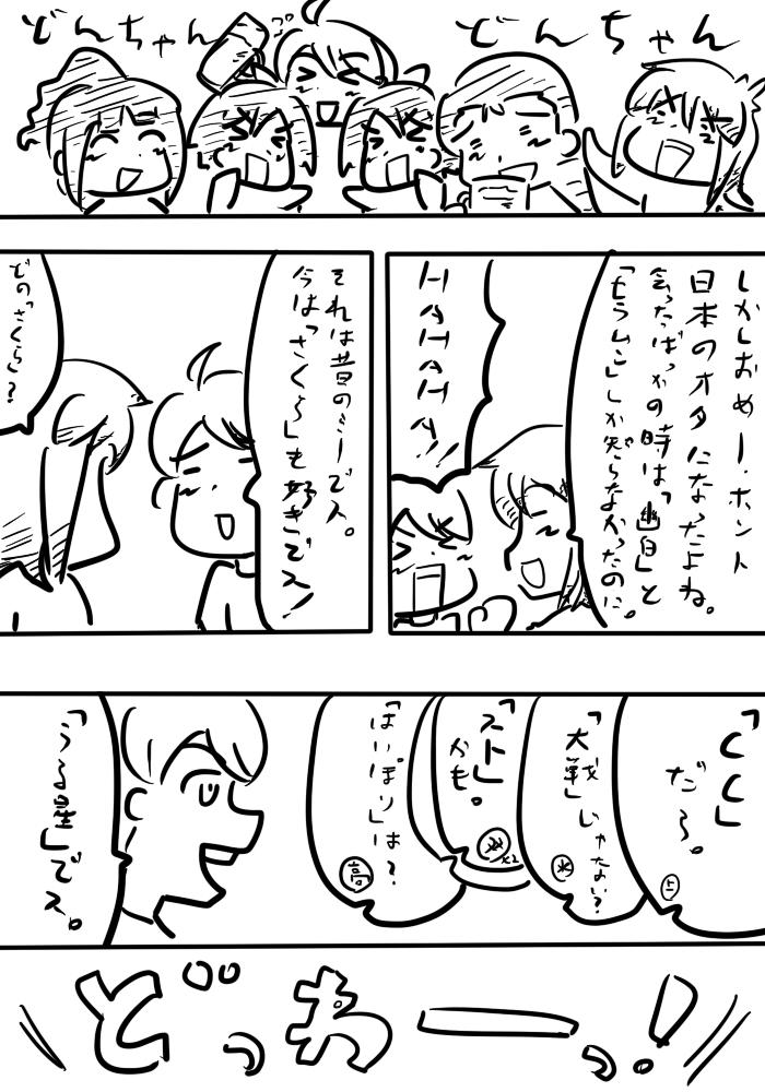 oresuke038_02.jpg