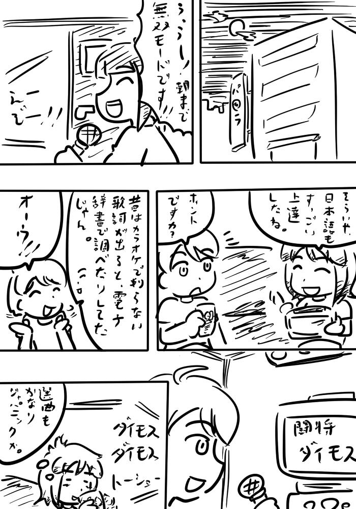 oresuke038_03.jpg