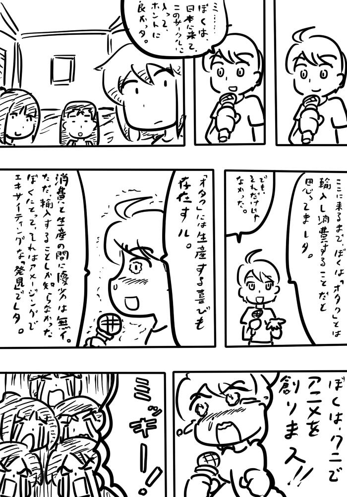 oresuke038_04.jpg