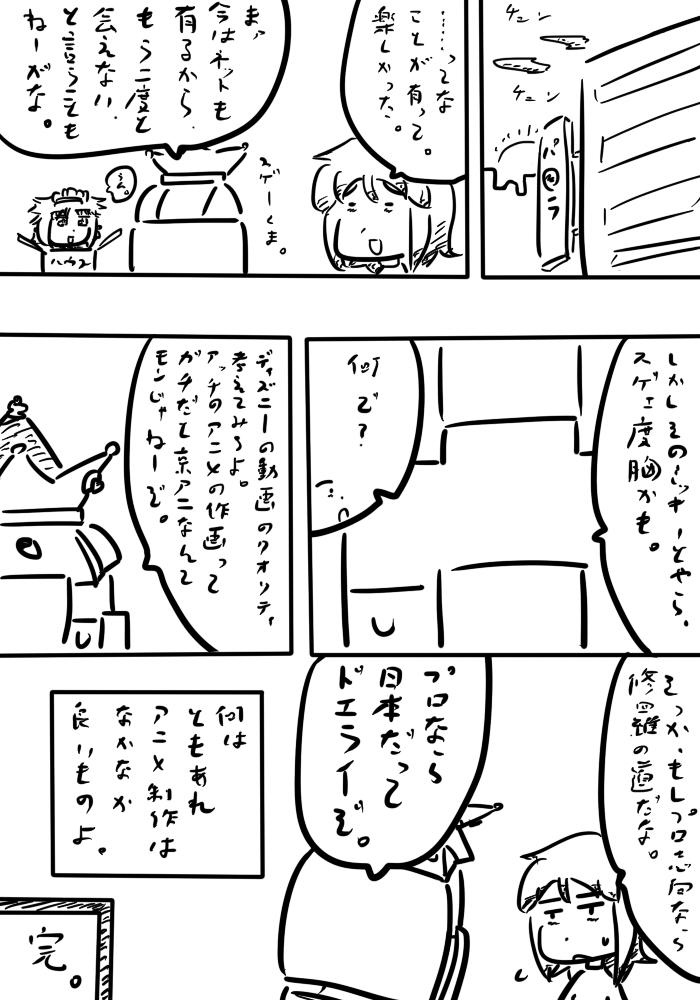 oresuke038_05.jpg