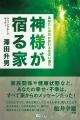 sawada-book_kami[1]