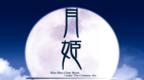 PSPで月姫を起動させる(不完全版)
