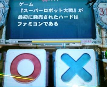 ×(ゲームボーイ)