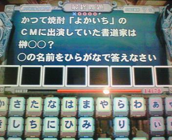 ばくざん(莫山)