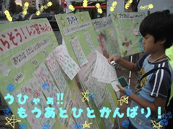 へらそうレジ袋キャンペーンin聖蹟桜ヶ丘cutum