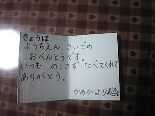 弁当 003