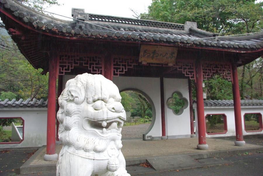 杭州姉妹都市記念公園