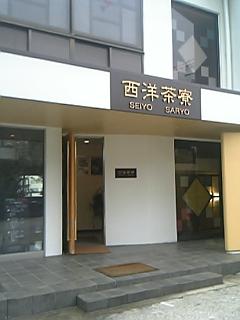 西洋茶寮5