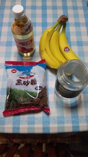 黒糖バナナ酢1