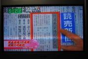 yomiuri-TV_1