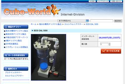 20080212ecocal.jpg