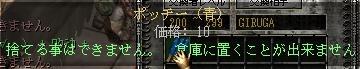 080410 ポッチー-1