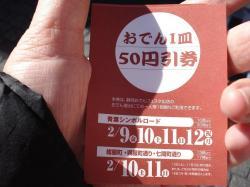 50円割引き