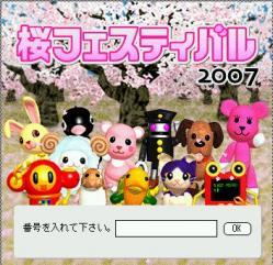 桜フェスティバル2007