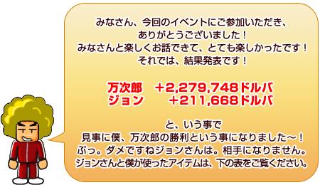 20080303_manjirou.jpg