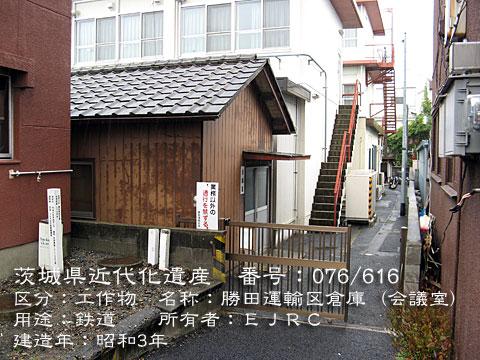 勝田運輸区倉庫