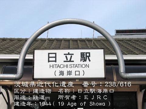 日立駅海岸口
