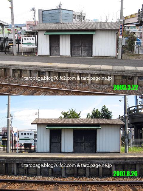 常陸太田駅倉庫