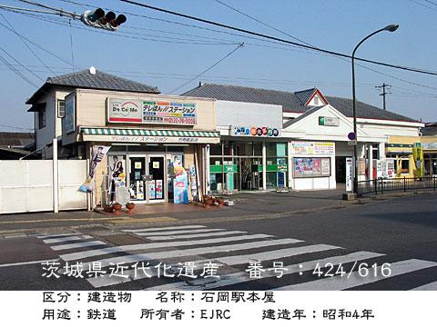 EJRC石岡