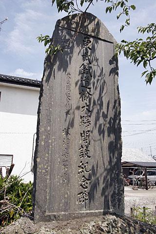 東武楡木駅