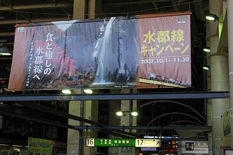 EJRC上野駅