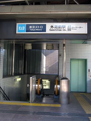 東京メトロ外苑前駅