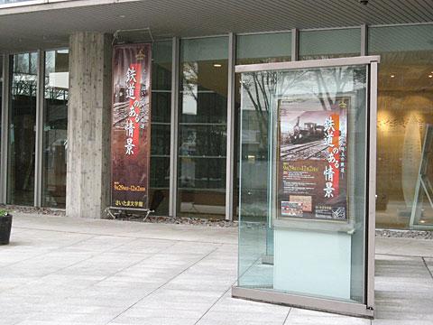 さいたま文学館