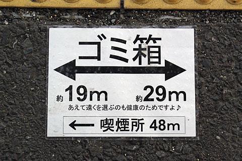 高萩駅構内