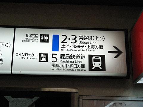 石岡駅の案内板