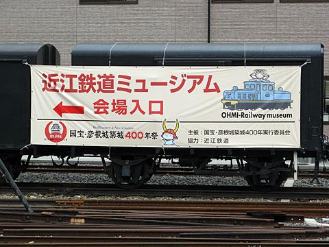 近江鉄道ミュジアム