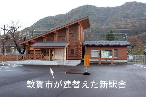 新疋田駅舎