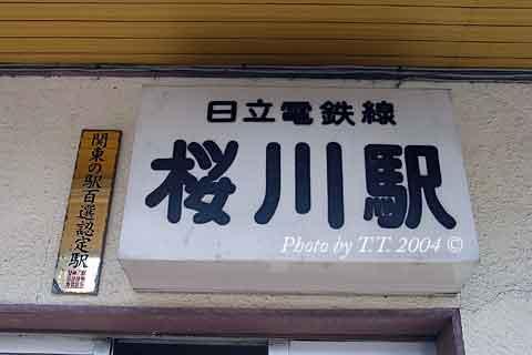 日立電鉄桜川駅<